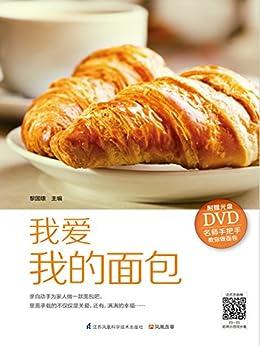 我爱我的面包 (名师手把手教你做点心) kindle电子书