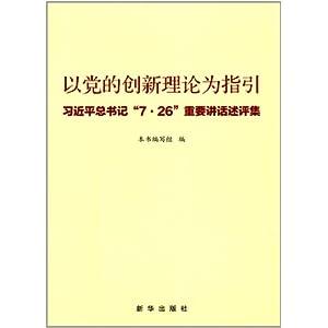 """以党的创新理论为指引:习近平总书记""""7•26""""重要讲话述评集"""