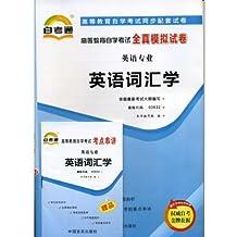 英语词汇学自考通全真模拟试卷课程代码(00832 0832)(附赠名师串讲)