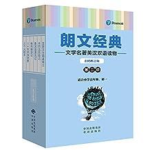 朗文经典文学名著英汉双语读物(第2级适合小学高年级初1共6册)