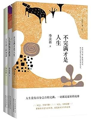 季羡林人生三书.pdf