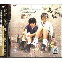 东方的天使之音8:童年(CD)