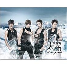 飞轮海:太热(CD赠限量汪东城、炎亚纶粉丝专属扇一组)