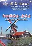 荷兰•阿姆斯特丹 鹿特丹(DVD)