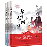 碧落人间情一诺(台湾90后女作家呕心沥血之处女作。致敬金庸《碧血剑》,却讲述了一个全然不同的爱情故事。《芈月传》作者蒋胜男倾力推荐)