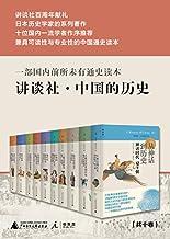讲谈社·中国的历史(全十卷 日本历史学家的系列著作,集可读性、专业性、新视角于一体的通史读本,十位国内一流学者作序推荐。讲谈社百周年献礼·中文版历时五年,隆重问世。 理想国出品)