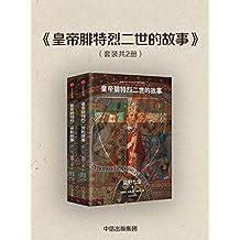 见识城邦·皇帝腓特烈二世的故事(套装共2册)(盐野七生中世纪的故事压轴作)