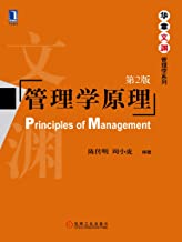 管理学原理(第2版) (华章文渊·管理学系列)