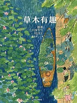 """""""草木有趣:跟着二十四节气过日子(""""节气女神""""若衿带你跟随四季流转,从植物到风物、美食,收获节气智慧,领略岁月之美。)"""",作者:[殷若衿]"""