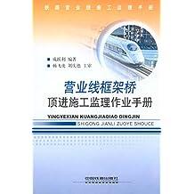 营业线框架桥顶进施工监理作业手册 (铁路营业线施工监理手册)