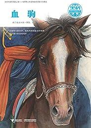 血驹(黑鹤动物文学精品系列)