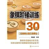 象棋阶梯训练30天:五级棋士到三级棋士