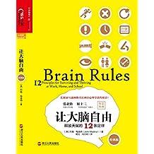 让大脑自由(经典版) (湛庐文化科学教养书系)