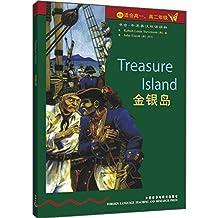 书虫•牛津英汉双语读物:金银岛(4级)(适合高1、高2年级)