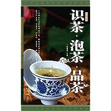 识茶 泡茶 品茶(线装)