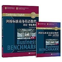 新东方•剑桥标准商务英语教程:高级学生用书(第2版)