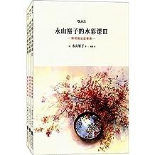 永山裕子的水彩课:重新开始学水彩+叠色渲染技法+如何画出透明感(套装共3册)