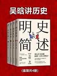 吴晗讲历史(套装共4册)