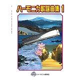 SUZUKI 铃木 口琴曲集 口琴歌謠曲集1