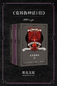 克蘇魯神話1-3(套裝共3冊)