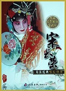宋长荣:荀派经典唱腔伴奏(2CD)