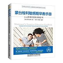 世界百年教育经典解读书系·蒙台梭利敏感期早教手册:0-6岁语言交际训练全书