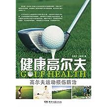 健康高尔夫——高尔夫运动损伤与防治