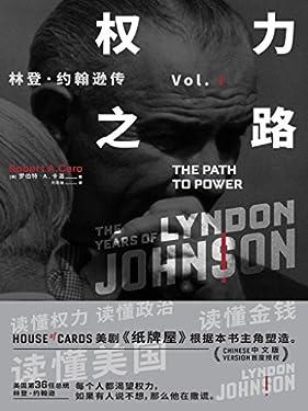 权力之路:林登·约翰逊传 Vol.I(美剧《纸牌屋》原型,两度普利策奖及美国国家图书奖得主研究40余年,耗时10年撰写)