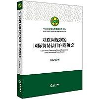 互联网规制的国际贸易法律问题研究