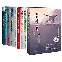 武志红9册: 感谢自己的不完美+ 梦知道答案+你就是答案+ 身体知道答案+为何爱会伤人+为何家会伤人+愿你拥有被爱照亮的生命+ 只想和你过好这一生+中国式的情与爱