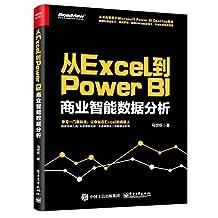 从Excel到Power BI:商业智能数据分析