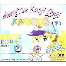声乐考级曲集(下)少儿卷 伴奏(2CD)