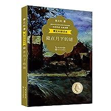 曹文轩朗读本:藏在月下的谜