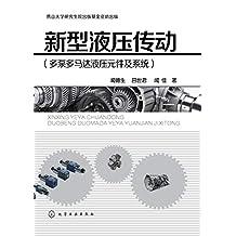 新型液压传动:多泵多马达液压元件及系统