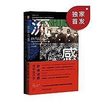 致命流感:百年治疗史【审视人类抗击流感的历史和疑问,探索治愈流感的未来线路图】(方寸系列)