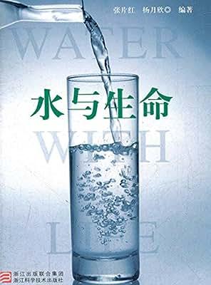 水与生命.pdf