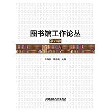 图书馆工作论丛·第六辑
