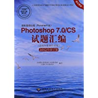 人力资源和社会保障部全国计算机信息高新技术考试指定教材:图形图像处理(Photoshop平台)Photoshop7.0/CS试题汇编(高级图像制作员级)(2012年修订版)(附光盘1张)