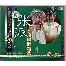 京剧流派唱腔卡拉OK大全:张派旦角唱腔精选(VCD)