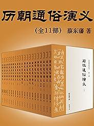 歷朝通俗演義·蔡東藩著(1935年會文堂鉛印本簡體版,權威定本?。?全11部)