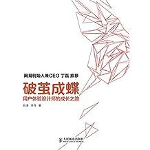 破茧成蝶——用户体验设计师的成长之路(异步图书)