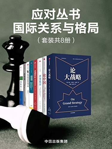 应对丛书·国际关系与格局(套装共8册:论大战略 论中国 世界秩序 亚洲世纪 超级版图 世界政治的终极目标 看世界 币缘论)(epub+mobi+azw3)