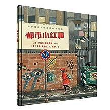 世界插画大师英诺森提作品:都市小红帽