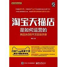 淘宝天猫店是如何运营的:网店从0到千万实操手册 (新零售实战系列)