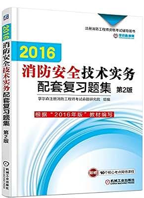 注册消防工程师资格考试辅导用书:消防安全技术实务配套复习题集.pdf