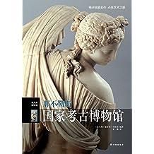 那不勒斯国家考古博物馆(伟大的博物馆)
