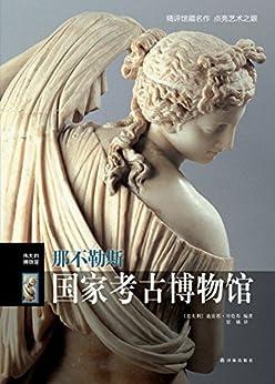 """""""那不勒斯国家考古博物馆(伟大的博物馆)"""",作者:[迪雷塔·哥伦布, 崔娥]"""