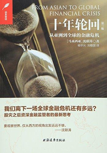 十年轮回:从亚洲到全球的金融危机