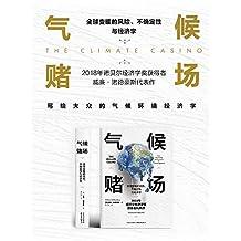 气候赌场(2018年诺贝尔经济学奖得主代表作,写给大众的气候环境经济学)