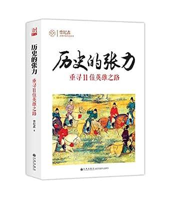 历史的张力:重寻11位英雄之路.pdf